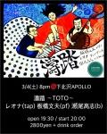 濤踏 〜TOTO〜:  レオナ (tap), 板橋文夫 (piano), 瀬尾高志 (contrabass)