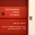 Kokichi Yanagisawa, iwamaki, Leo Okagawa