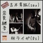 吉本章紘 (sax), 岩見継吾 (bass), 林ライガ (ds)