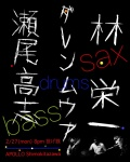 瀬尾高志 (bass), 林栄一 (sax), Darren Moore (ds)