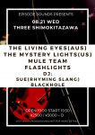 The Mystery Lights (US), The Living Eyes (Australia), Flashlights, Mule Team