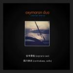 吉本章紘 (s.sax, cl) & 須川崇志 (cello, bass)