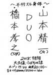 Seiichi Yamamoto (ex-Boredoms, Omoide Hatoba, Rashimban) × Takayuki Hashimoto (.es)