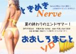 Nerve, suzueri, Makoto Oshiro