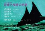 Jyoji Sawed (沢田穣治), Takayoshi Baba (馬場孝喜), Azusa Yamada (山田あずさ), Nagoya Numa (沼直也), Tatsuhiko Asano (浅野達彦)
