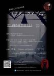 てろてろ (terroterro), 経血 (keiketsu), kiyasu orchestra, 渡辺周 (Shu Watanabe)