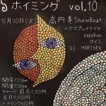 Hoiming Vol. 10: Hoimi, papalion, HAIRSPRAY PSYCHE, DJ MORIGEN