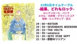 SETE STAR SEPT, THE VOLTS, umaneco, KN750R, SEVENDAYS WEEKEND, 野獣のリリアン