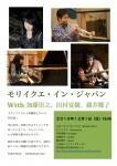 Ikue Mori, Natsuki Tamura, Takayuki Kato, Satoko Fujii