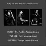 荒武裕一朗 (pf), 三嶋大輝 (bass), 本田珠也 (ds)