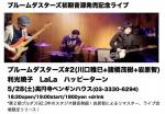 Broom Dusters #2 (Kawaguchi Masami + Morohashi Shigeki + Iwahara Satoshi), Toshimitsu Akiko, LaLa...