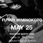 FUTARI MIMINOKOTO, YURAGI