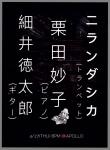 栗田妙子 (pf), Niran Dasika (tp), 細井徳太郎 (gt)