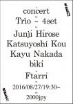 Junji Hirose, Kayu Nakada, Katsuyoshi Kou, biki