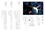Kimura Yu (dance), Umino Shigeyuki (projection), Kawamura Yusuke (sound)