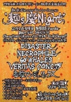DISASTER, NECROPHILE, 60'WHALES, VERITAS CONC.75, 毒桜アンジェリックス