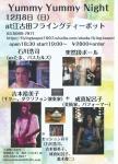 Yummy Yummy Night: Koji Ishikawa, Yumiko Yoshimoto+Hiroko Seishin, Totsuzen Danball