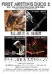 中村としまる (No Input Mixing Board) & スズキジュンゾ (gt), 田畑満 (gt) & 秋山徹次 (gt)