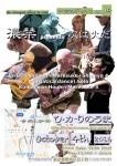 En Tée, Janmer Shimamura, Maresuke, Shigeyo Honda, Margatica, Tadasho Kumihara, Houhi Suzuki