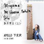 Miyama McQueen-Tokita (琴)