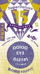 OOIOO, EYヨ, DJ 2741, Imagine Bonodoribu