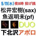 松井宏樹 (sax) × 魚返明未 (piano)