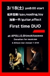 松井宏樹 (sax) x 加藤一平 (guitar)