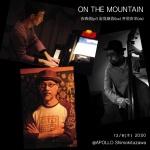 On The Mountain: 芳垣安洋 (ds), 岩見継吾 (bass), 吉森信 (pf)