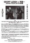 GEOFF LEIGH + KAWABATA MAKOTO