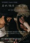 YOSHIMOTO Yumiko (guitar) meets KIMURA Yu (dance)