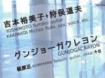 KARIMATA Michio + YOSHIMOTO Yumiko, GUNJOGACRAYON (KUMIHARA Tadashi + α)