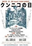 クンクンニコニコ共和国 (Kunkun-Nikoniko Republic), Dead Sea Dropouts, videobrother, EPPAI, keity, Ryo Tatekawa