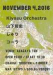 Kiyasu Orchestra, 山下哲史, じゅり, コーラ