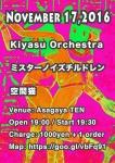 Kiyasu Orchestra, 空間猫, ミスターノイズチルドレン