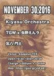 Kiyasu Orchestra, TWG x 虫野えんラ, 忘八 門土 + ジョージムラカミ