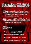 Kiyasu Orchestra, 紗季, Giovanni Battista (g)