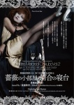 Barae, Urabe Masayoshi, Aural Fit, Albedo Gravitas (Albedo Fantastica + Uchida Shizuo)