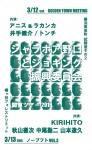 Tetsuji Akiyama + Tatsuhisa Yamamoto + Kanji Nakao trio, KIRIHITO, Sharapova Noguchi
