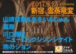 KAWAGUCHI MASAMI'S NEW ROCK SYNDICATE (+ Doronco), Uramado, Kuma No John, Yamazaki Taiga & Aoi & Jun