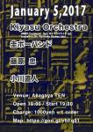 Kiyasu Orchestra, 圭ボーバンド, 藤原忠, 小川直人