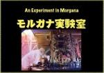 AN EXPERIMENT IN MORGANA: Higo Hiroshi, Kawaguchi Masami, more