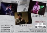 YOSHIMOTO Yumiko (guitar), KARIMATA Michio (flute, sax, voice), HASHIMOTO Hideki (trumpet)