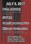 Kiyasu Orchestra, AHUM, Client/Server Loves You, 山下哲史