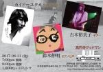 SUZUKI Nobuaki (piano, voice) + KAIDO Yutaka (contrabass) + YOSHIMOTO Yumiko (guitar)
