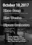 Kiyasu Orchestra, Zhu Wenbo (from China), Zhao Cong (from China)