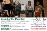 Sound of the Mountain (Elizabeth Millar, Craig Pedersen), TERUUCHI Hisaharu, YOSHIMOTO Yumiko