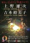 UENO Yuji (IKEBANA performance) x YOSHIMOTO Yumiko (guitar, etc)