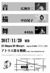 Junji Hirose, AKIKO Nakayama, Yu Kimura