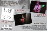 Shibatetsu (piano, pianica), IRUMAGAWA Masami (cello), YOSHIMOTO Yumiko (guitar)
