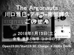 The Argonauts, 川口雅巳 + アキラ + 南部輝久, ごのせん